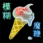 Blur - The Magic Whip.jpg - 19.83 KB